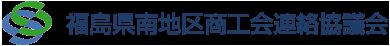 福島県南地区商工会連絡協議会